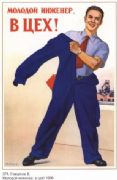 Vintage Russian poster - Worker wearing overall's